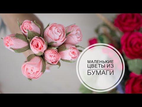 Очень простой способ сделать розы из бумаги DIY Tsvoric -A very simple way to make roses from paper