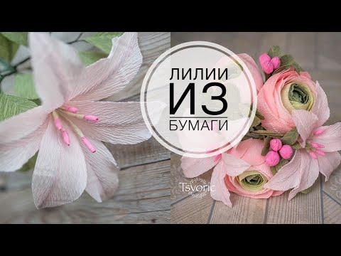 Лилия из гофрированной бумаги, цветы из бумаги DIY Tsvoric Corrugated paper lilies
