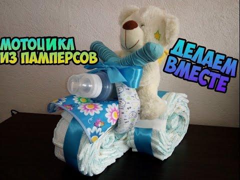 Как сделать мотоцикл из памперсов. Байк. Подарок в роддом!!
