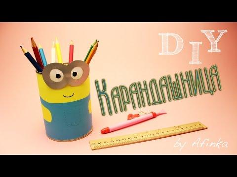 DIY Миньон / Органайзер для канцелярии / Карандашница СВОИМИ РУКАМИ / Мастер класс 🐞 Afinka