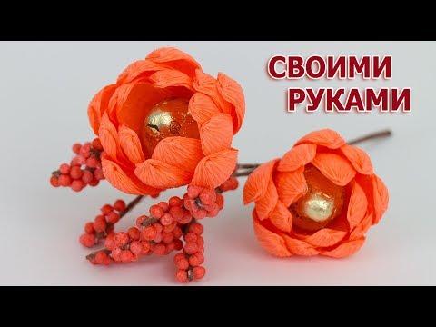 Как сделать осенние цветы из гофрированной бумаги своими руками. Цветы из конфет. МК Buket7ruTV
