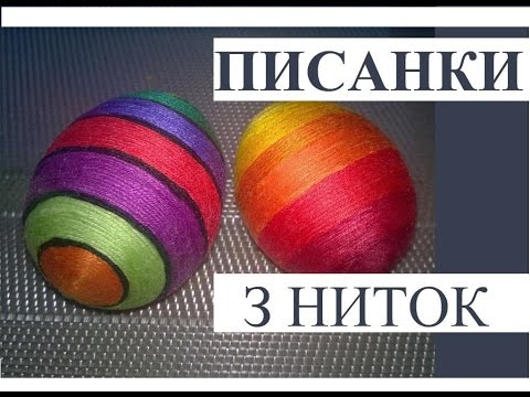 Писанки з ниток. Майстер-клас / Easter eggs