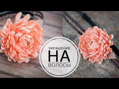 Цветы из фоамирана, резинка с хризантемой / DIY TSVORIC