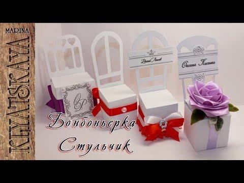 Бонбоньерка стул/(ENG SUB)/bonbonniere chair/Свадебные аксессуары Марины Кляцкой