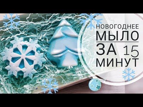 НОВОГОДНЕЕ МЫЛО. Подарочный набор мыла к новому году ♥ Всего 15 минут !