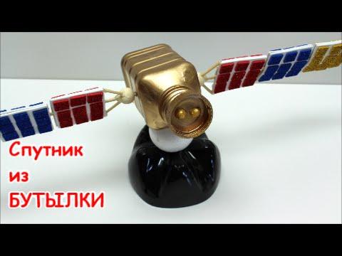 """Поделки Своими Руками: Космический Спутник """"Миранда"""" из Пластиковой Бутылки"""