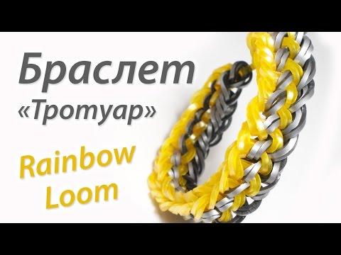 """Браслет """"Тротуар"""". ОЧЕНЬ ПРОСТОЙ! Rainbow Loom Bands. Урок 79"""