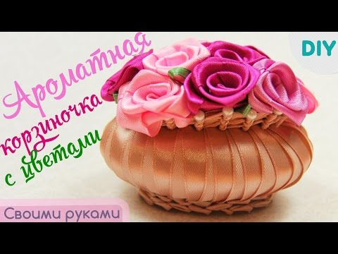 Корзиночка с Цветами из Лент и Мыла / DIY: Flowers basket of ribbons and soap ✿ NataliDoma