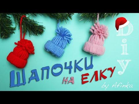 DIY Елочная игрушка #3 / Шапочка из ниток / Мастер класс 🐞 Afinka