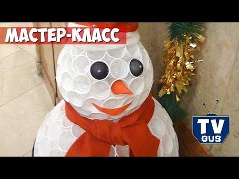 Видео: Делаем снеговика из пластиковых стаканчиков своими руками (мастер-класс к Новому году)