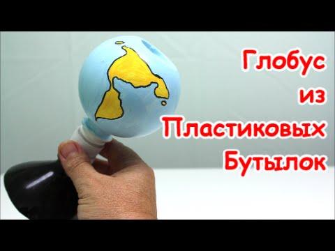 Как Сделать Глобус из Пластиковой Бутылки