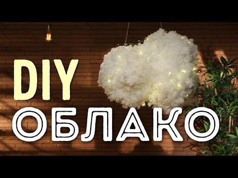 Новогодний Декор: DIY ОБЛАКО - СВЕТИЛЬНИК