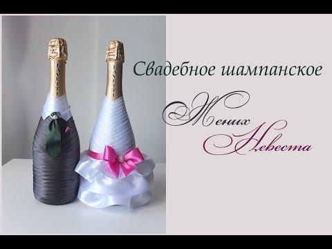 Свадебное шампанское Жених Невеста декор лентами мастер класс/свадебное шампанское.