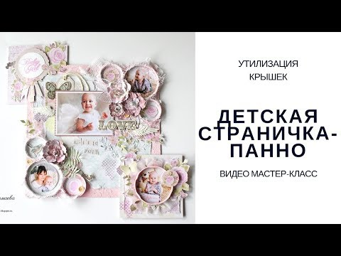 Скрапбукинг Страничка-ПАННО для девочки (крышки от банок-рамочки) УТИЛИЗАЦИЯ