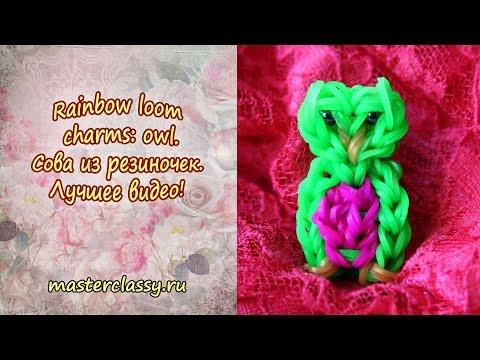 Rainbow loom charms: owl. Сова из резиночек. Лучшее видео!
