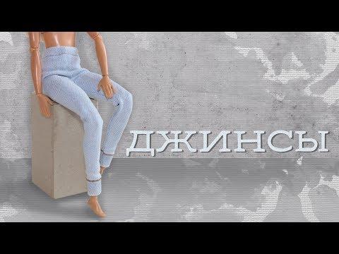 ДЖИНСЫ для кукол БЕЗ ВЫКРОЕК