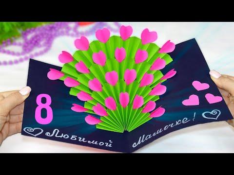 Открытка на 8 марта 🎁 Подарок Маме своими руками