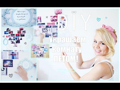 ♡ DIY Summer Room Idea♡ !(Винтаж рамки|коллаж сердце )♡