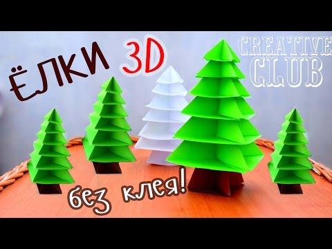 3D ЁЛКА из бумаги БЕЗ КЛЕЯ / Новогодние ОРИГАМИ