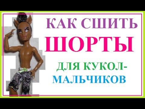 Как сшить шорты для куклы мальчика How to sew shorts for boy doll