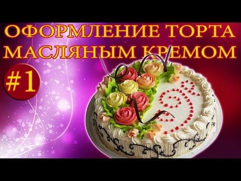 ОФОРМЛЕНИЕ ТОРТА МАСЛЯНЫМ КРЕМОМ #1#