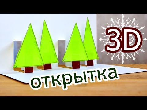 Самая простая 3d ОТКРЫТКА - ЁЛКИ / Новогодние ИДЕИ