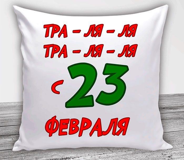подушка на 23 февраля