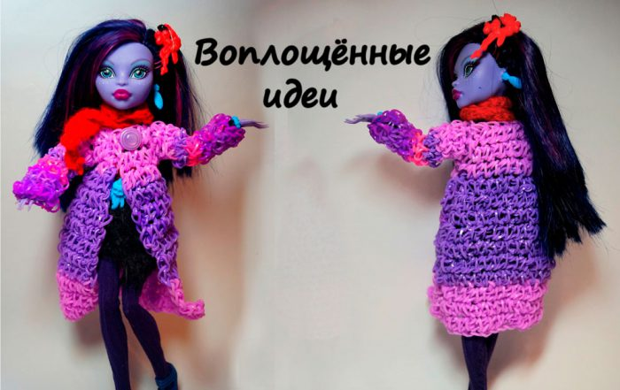 Одежда для кукол из резиночек
