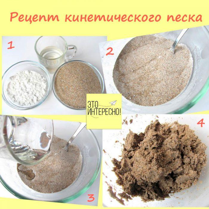 Рецепт кинетического песка