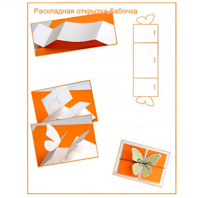Как сделать бумажные открытки, днем