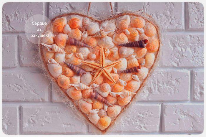 Сердце из ракушек