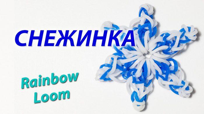 Снежинка из резиночек лумигуруми
