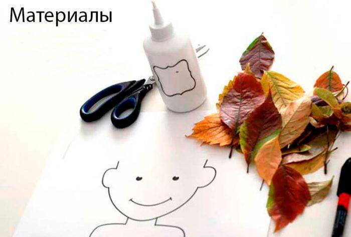 Портрет из осенних листьев мастер-класс