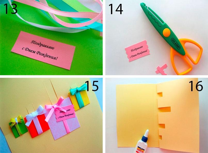 Днем, раскладные открытки 4 класс