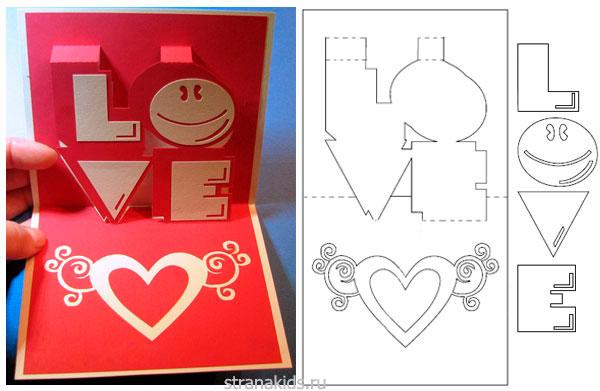 Как сделать 3д сердечко в открытке, ватсапе днем рождения