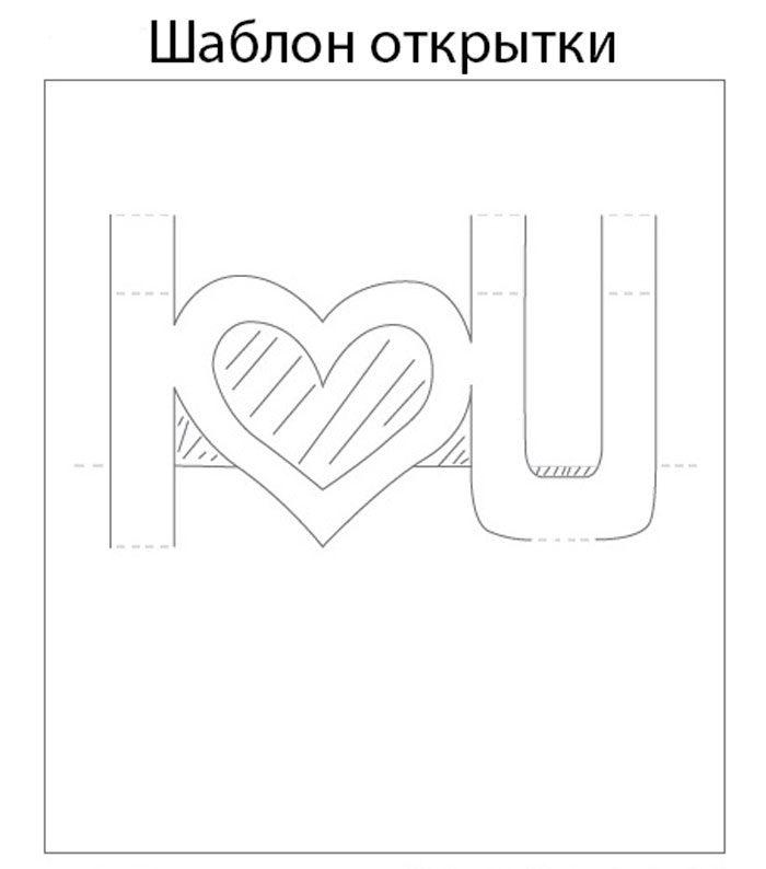 Сделать, как сделать объемную открытку своими руками шаблоны