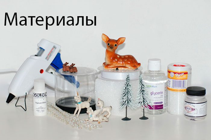 материалы для снежной банки